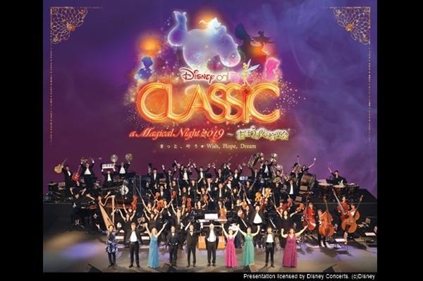 ディズニー・オン・クラシック ~まほうの夜の音楽会 2019<br>きっと、叶う☆ Wish, Hope, Dream
