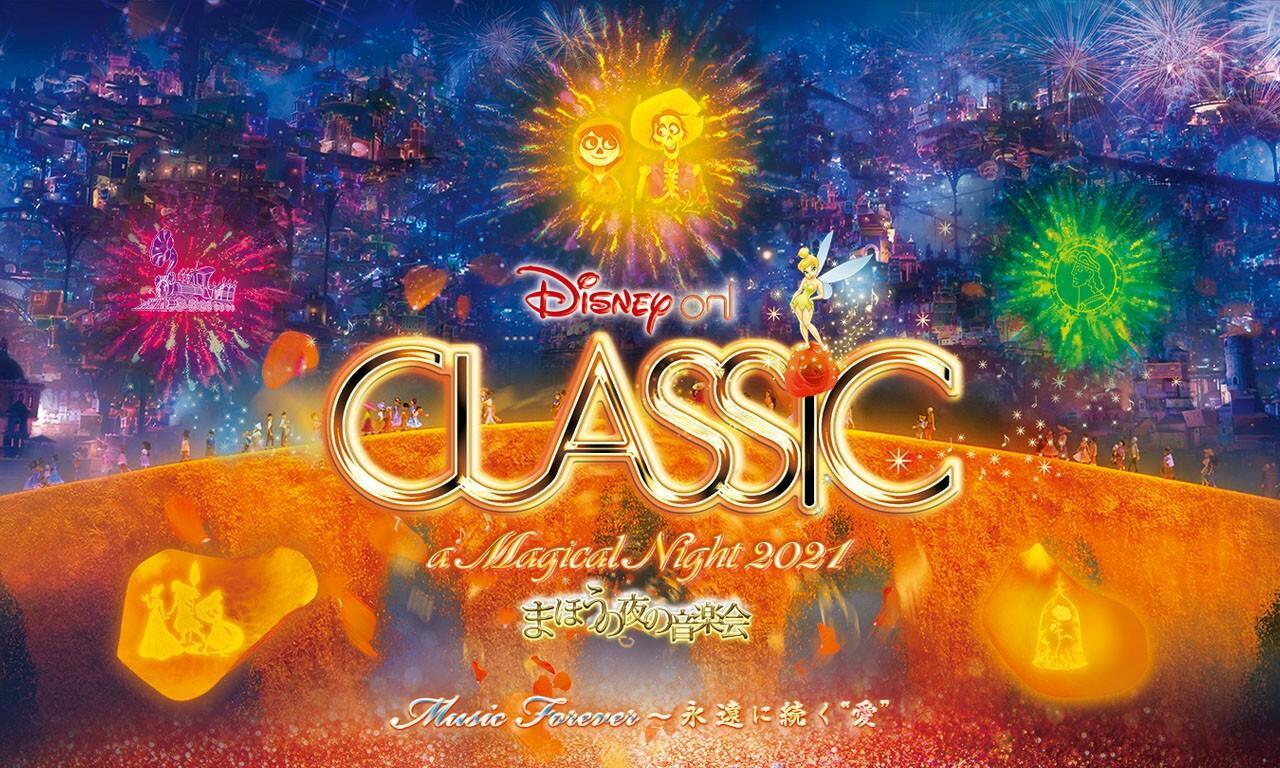 """ディズニー・オン・クラシック ~まほうの夜の音楽会 2021<br>Music Forever ~永遠に続く""""愛"""""""