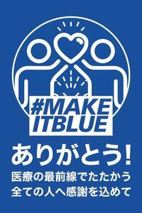 MAKEITBLUE_JAPAN_LOGO_200514_blur_7201080.jpg